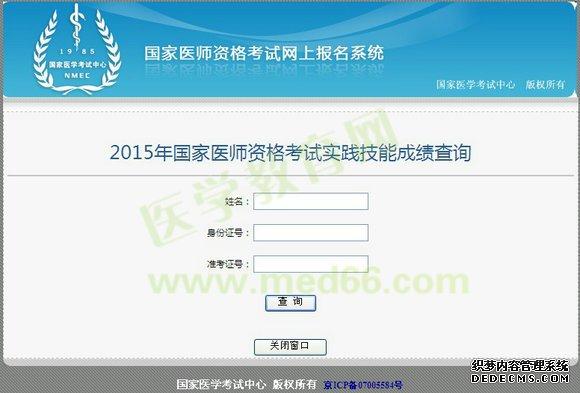2015年执业/助理医师实践技能成绩查询入口