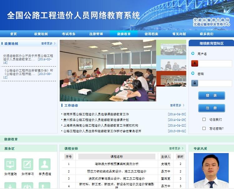 全国公路工程造价人员网络教育系统:http://www.jtzyzg.org.cn/glgczjrywljyjt/jxjy/index.html