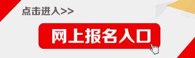 2015下半年教师资格证网上报名系统:http://www.ntce.cn