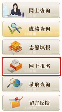 北京教育考试院:2016北京高考报名入口