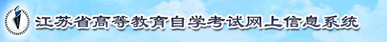 江苏省高等教育自学考试网上信息系统:http://zxks.jseea.cn/studentAction.shtml?method=middle