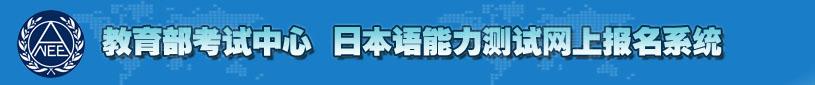教育部考试中心日本语能力测试网上报名系统:http://jlpt.etest.edu.cn