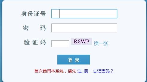 海南省2016年二级建造师报名入口
