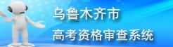 乌鲁木齐高考资格审查系统:http://kszx.wlmqedu.gov.cn