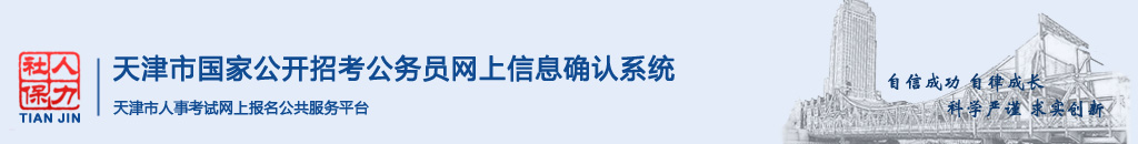 天津市人事考试网上报名公共服务平台:http://gwyqr.tjpnet.gov.cn