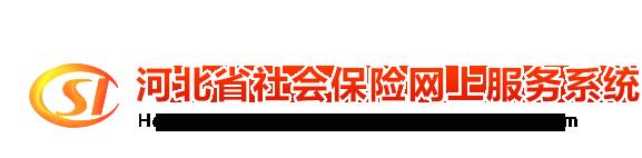 昆明市医疗保险查询_河北省社会保险网上服务系统:http://hebei12333.com