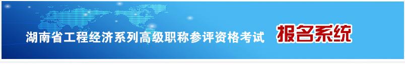 湖南省工程经济系列高级职称报名系统:http://42.48.104.236:9900/index.aspx