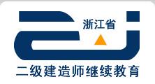 浙江省二级建造师继续教育平台:http://zjjzs.zjjy.net/iedu