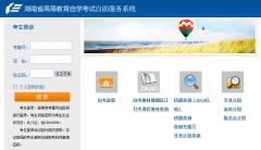 湖南省高等教育自学考试自助服务系统:http://zikao.hneao.cn/ne