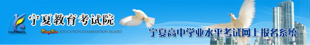 宁夏高中学业水平考试报名系统:http://61.133.219.10/seniorExam/senior/Login.do