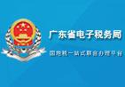 广东电子税务局_广东电子办税服务厅_广东国税网上办税大厅_http: