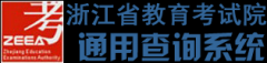 浙江省教育考试院通用查询系统:http://cx.zjks.net