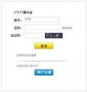 2017上半年宁夏计算机等级考试准考证打印入口:http://61.133.21