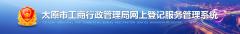 太原市工商局网上登记服务管理系统:http://www.tyaic.gov.cn/Li