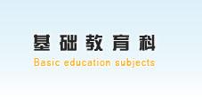 龙岗区教育局基础教育科网站:http://lgjjk.sz.edu.cn