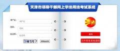 天津市领导干部网上学法用法考试系统:http://ldxf.enorth.com.c