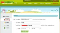 黑龙江省学校安全教育平台:http://heilongjiang.safetree.com.c