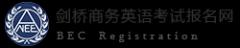 BEC报名入口:http://bec.etest.net.cn