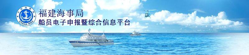 中国上海海事局网站_福建海事局船员电子申报暨综合信息平台:http://61.154.10.90:86
