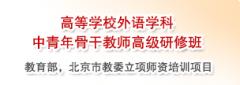 全国高校外语教师研修网:http://teacher.unipus.cn