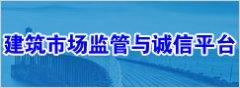 浙江省建筑市场监管与诚信信息平台:http://115.29.2.37:8080