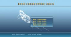 衢州市社会保险事业管理局网上申报系统_衢州市社会保险网上申报