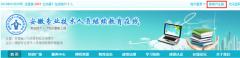 2018安徽省专业技术人员继续教育在线平台:www.zjzx.ah.cn