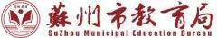 苏州市教育局网站:http://www.szjyj.gov.cn