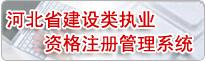 河北省建设类职业资格注册管理平台_河北省建设类执业资格注册管
