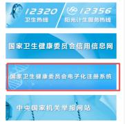 口腔执业医师电子化注册入口:http://211.144.139.157/Home/Coun