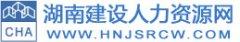 湖南建设人力资源网网址:www.hnjsrcw.com