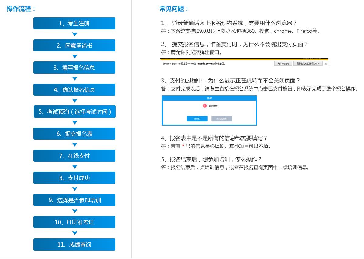 宁波市普通话水平测试网上报名预约系统
