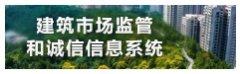 河北建筑市场一体化平台:http://zfcxjst.hebei.gov.cn/zhuantiz