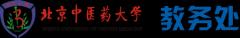 北京中医药大学教务管理系统入口:http://jxw.bucm.edu.cn