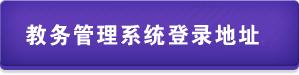 长安大学教务系统入口