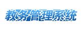 大连海洋大学教务系统入口:http://jwgl.dlou.edu.cn