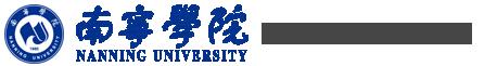 南宁学院教务管理系统入口:http://jw.nnxy.cn/jsxsd/