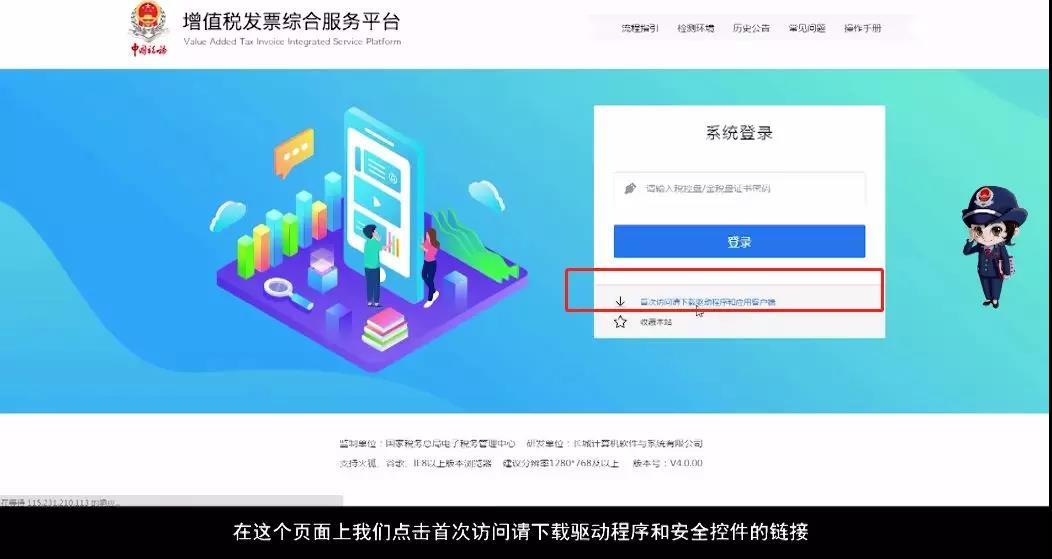 宁夏增值税发票综合服务平台登陆入口:https://fpdk.ningxia.chinatax.gov.cn/