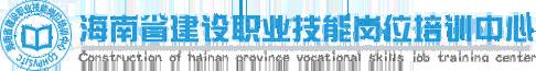 海南省建设职业技能岗位培训中心网站:http://hnjspx.com