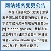 宁波市教育局网址:http://jyj.ningbo.gov.cn