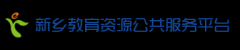 新乡市基础教育资源公共服务平台入口:http://xx.hner.cn