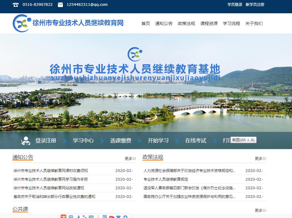 徐州专业技术人员继续教育网入口:http://www.xzjxjy.com