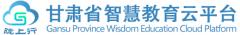 甘肃省智慧教育云平台登陆入口:http://www.gsedu.cn