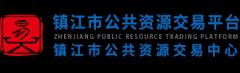 镇江市公共资源交易电子服务平台入口:http://ggzy.zhenjiang.go