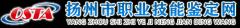 扬州市职业技能鉴定中心网站:http://hrss.yangzhou.gov.cn/zyjn