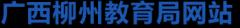 柳州市教育局网站:http://jyj.liuzhou.gov.cn