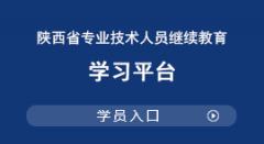 陕西省专业技术人员继续教育网入口:http://jxjy.xidian.edu.cn